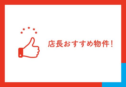 滋賀県彦根市オススメ土地紹介!(^^)!