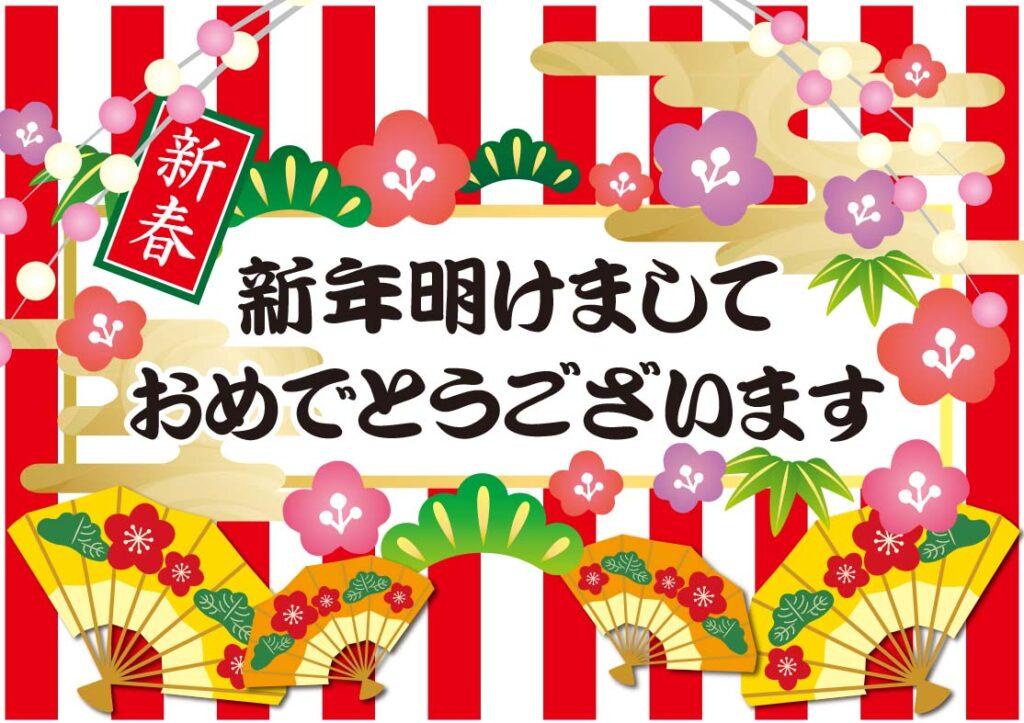 本年もよろしくお願い致します(^^)